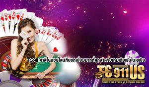 TS911 คาสิโนออนไลน์ที่ยอดเยี่ยมมากที่สุดสำหรับเกมเดิมพันในเอเชีย